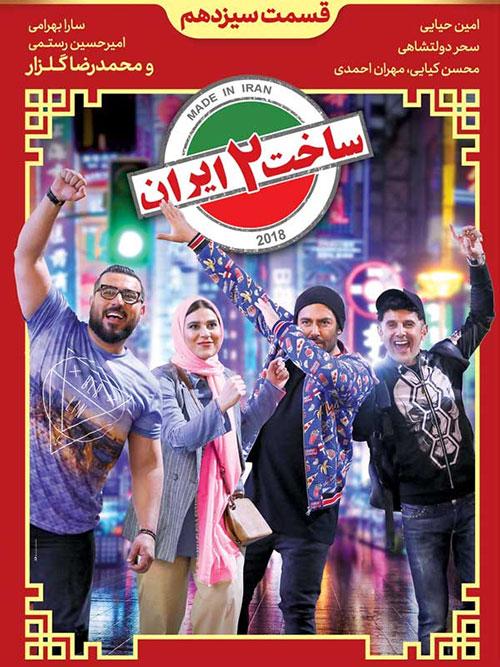 Sakhte-Iran-S02E13 دانلود سریال ساخت ایران 2 با کیفیت 4K