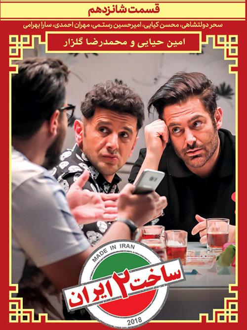 Sakhte-Iran-S02E16 دانلود سریال ساخت ایران 2 با کیفیت 4K