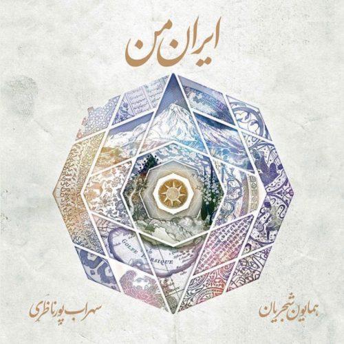homayoun_shajarian_iraneman-e1536417852575 دانلود آلبوم ایران من همایون شجریان