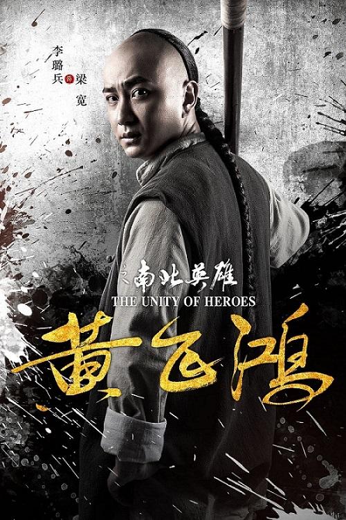 the.unity_.of_.heroes.2018 دانلود دوبله فارسی فیلم اتحاد قهرمانان The Unity of Heroes 2018