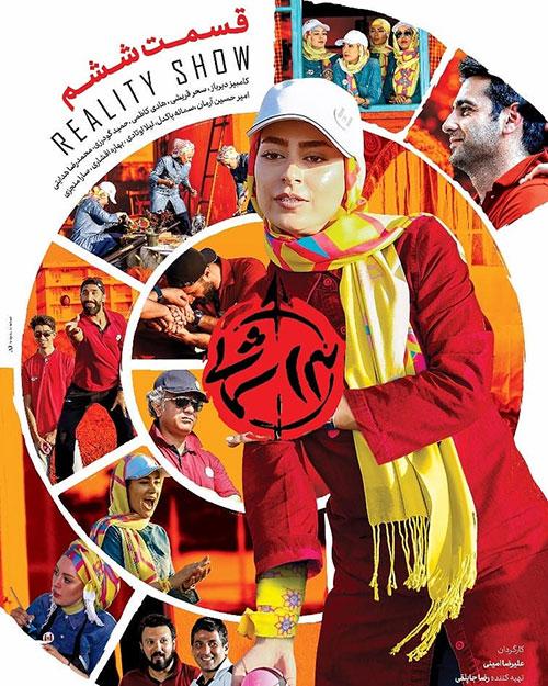13-Shomali-Series-E06 دانلود قسمت ششم مسابقه سیزده 13 شمالی
