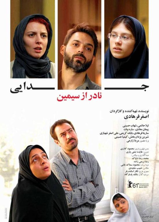 A-Separation دانلود فیلم جدایی نادر از سیمین