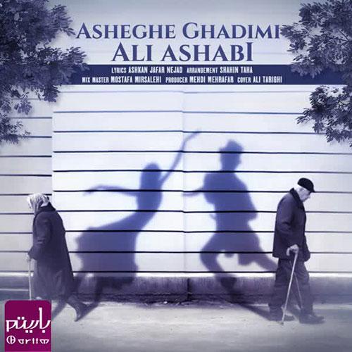 Ali-AsHabi-Asheghe-Ghadimi Ali Ashabi - Asheghe Ghadimi