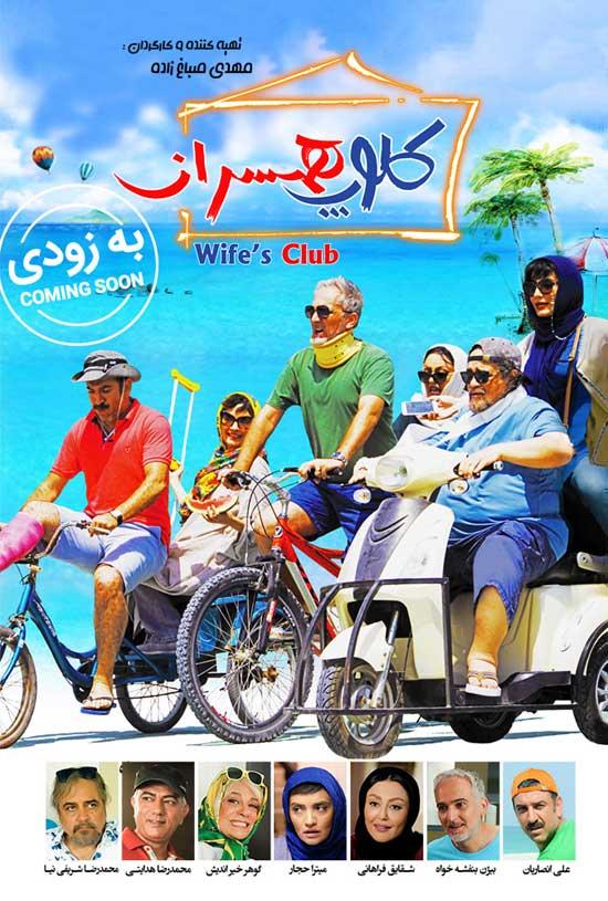 Clube-Hamsaran دانلود فیلم کلوب همسران