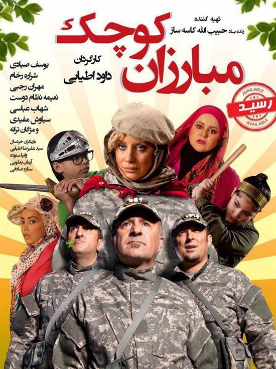 Mobarezan-Kochak فیلم مبارزان کوچک