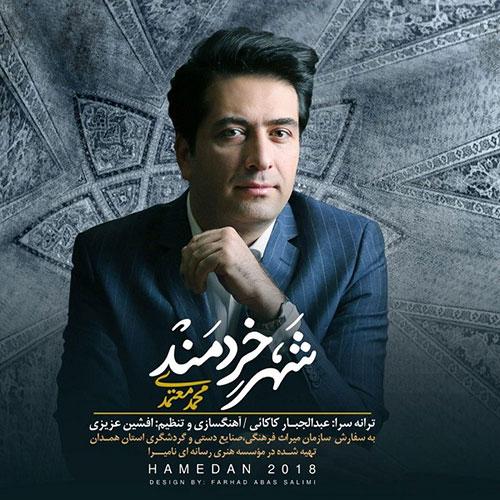 Mohammad-Motamedi-Shahre-Kheradmand Mohammad Motamedi – Shahre Kheradmand