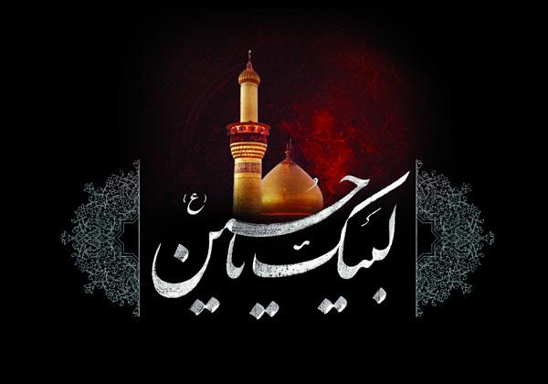 Moharam1440 دانلود مداحی شب اول محرم 1397