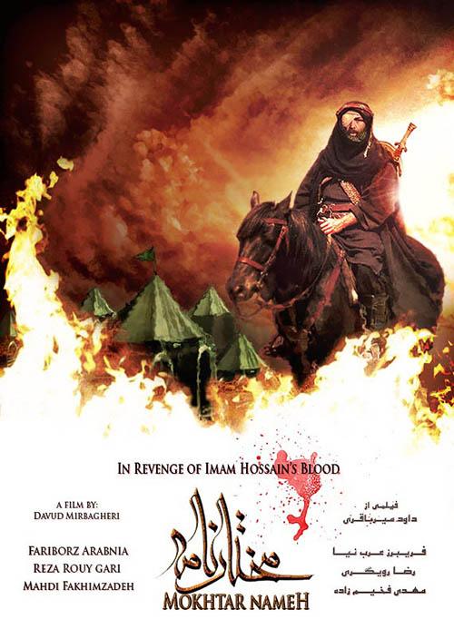 Mokhtar.Poster دانلود سریال مختارنامه