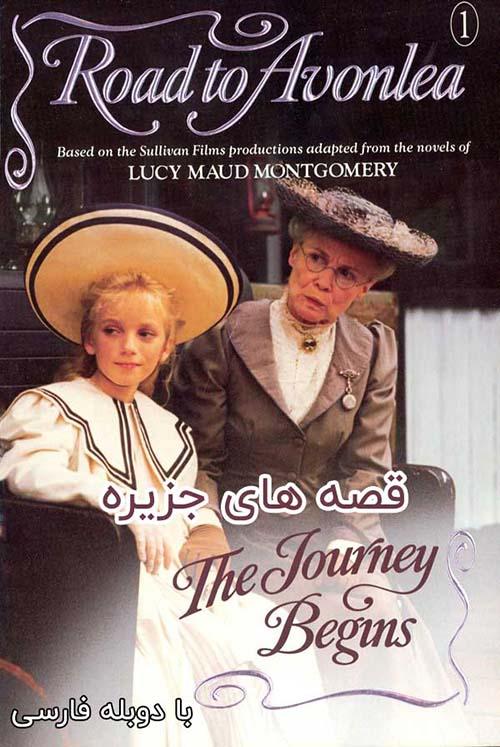 Road.to_.Avonlea دانلود سریال قصه های جزیره با دوبله فارسی