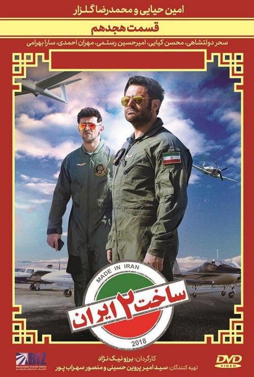 Sakhte-Iran-S02E18 دانلود سریال ساخت ایران 2 با کیفیت 4K