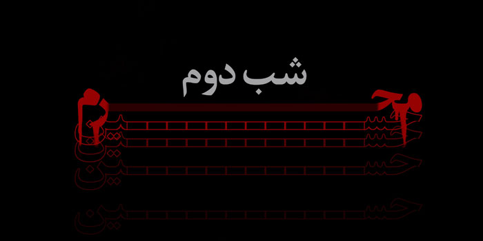 Shab-dovom-Moharam دانلود مداحی شب دوم محرم 1397