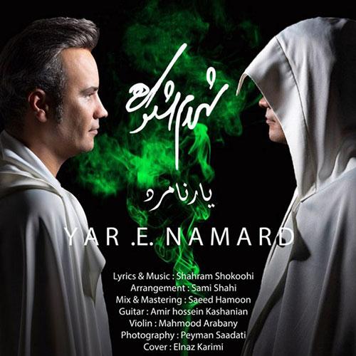 Shahram-Shokoohi-Yare-Namard Shahram Shokoohi – Yare Namard
