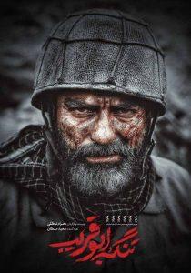 Tange-AboGharib-Shot-01-210x300 دانلود فیلم تنگه ابوقریب
