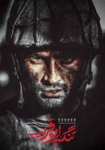 Tange-AboGharib-Shot-03-210x300 دانلود فیلم تنگه ابوقریب