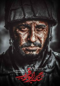 Tange-AboGharib-Shot-04-210x300 دانلود فیلم تنگه ابوقریب