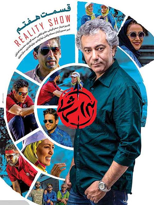 13-Shomali-Series-E07 دانلود قسمت هفتم مسابقه سیزده 13 شمالی