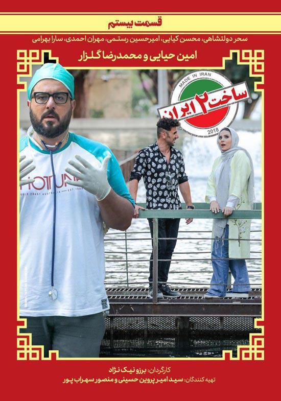Sakhte-Iran-S02E20 دانلود سریال ساخت ایران 2 با کیفیت 4K