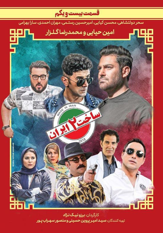 Sakhte-Iran-S02E21 دانلود سریال ساخت ایران 2 با کیفیت 4K