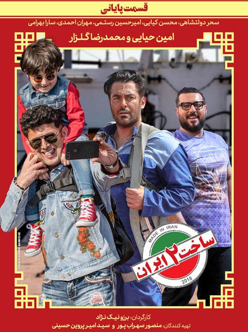 Sakhte-Iran-S02E22 دانلود سریال ساخت ایران 2 با کیفیت 4K