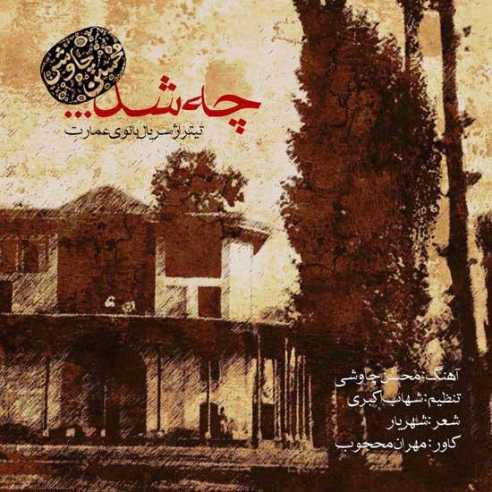 Mohsen-Chavoshi-Che-Shod تیتراژ سریال بانوی عمارت با صدای محسن چاوشی