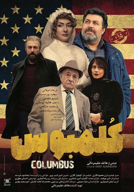 Columbus دانلود فیلم کلمبوس