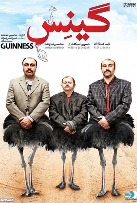 Guinness دانلود فیلم گینس