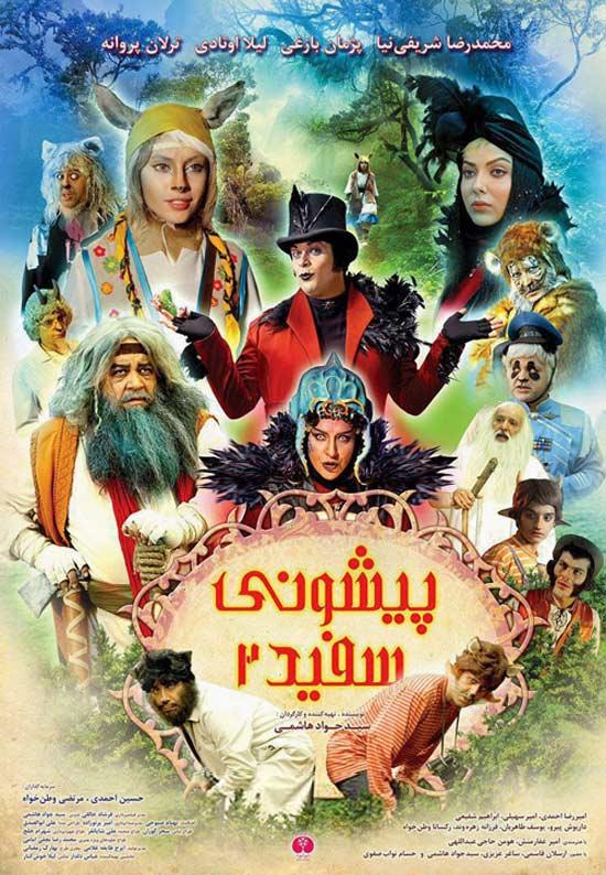Pishoni-Sefid-2 دانلود فیلم پیشونی سفید 2