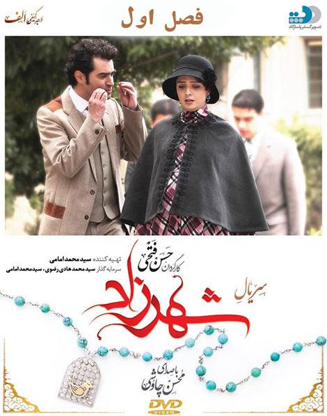 Shahrzad دانلود فصل اول شهرزاد