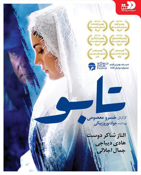 Tabo-Poster دانلود فیلم تابو