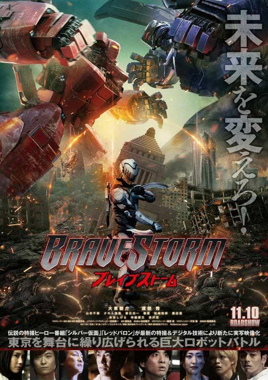 BraveStorm-2017 دانلود فیلم BraveStorm 2017