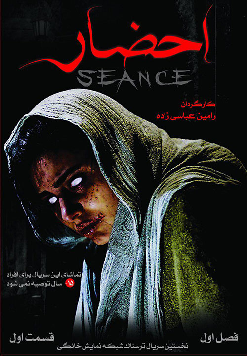 Ehzar-S01E01 دانلود قسمت اول سریال احضار