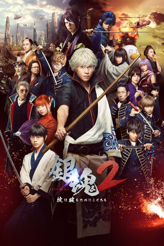 Gintama-2-Rules-Are-Made-to-Be-Broken-2018 دانلود فیلم Gintama 2 Rules Are Made to Be Broken 2018