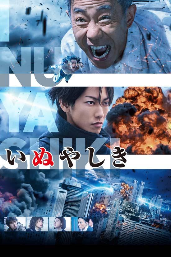 Inuyashiki-2018 دانلود فیلم Inuyashiki 2018