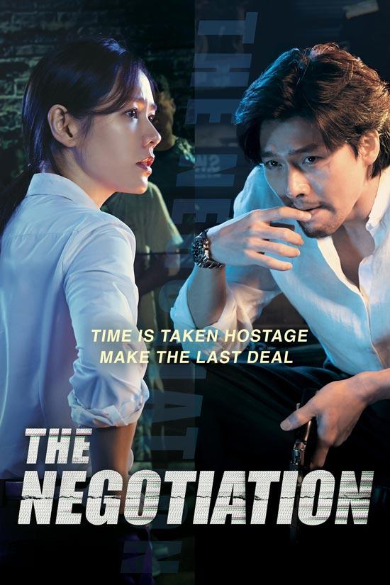 The-Negotiation-2018 دانلود فیلم The Negotiation 2018