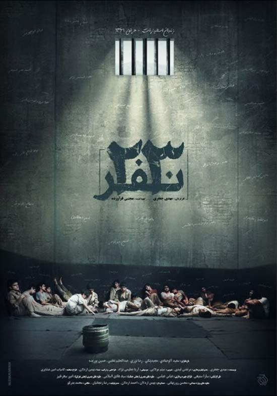 23-Nafar-Poster دانلود فیلم بیست و سه نفر