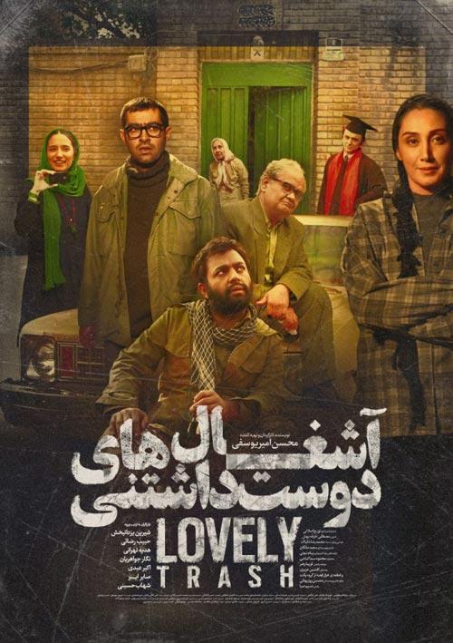 Ashghalhaie-Dost-Dashtani دانلود فیلم آشغال های دوست داشتنی