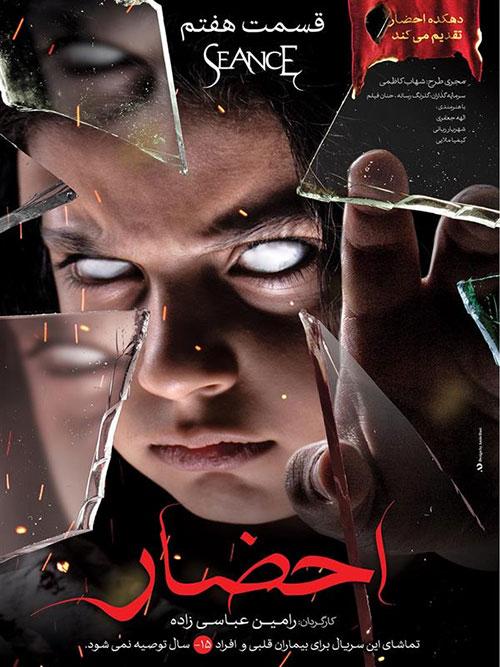 Ehzar-S1E07 دانلود قسمت هفتم سریال احضار