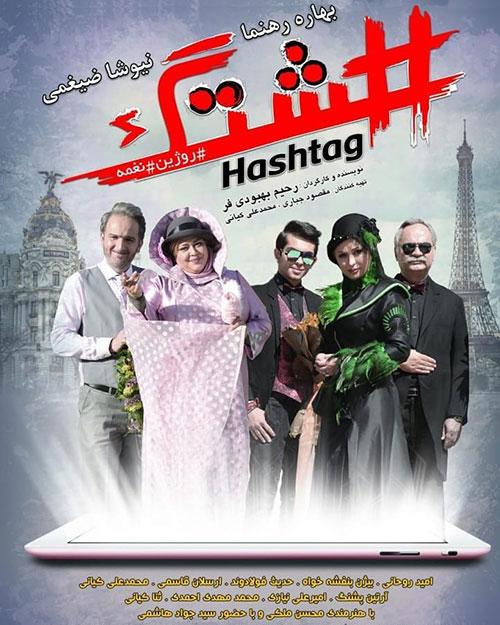 Film-Hashtag دانلود فیلم هشتگ