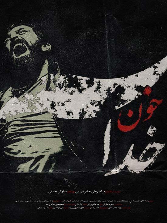 Khon-Khoda-Cover دانلود فیلم خون خدا