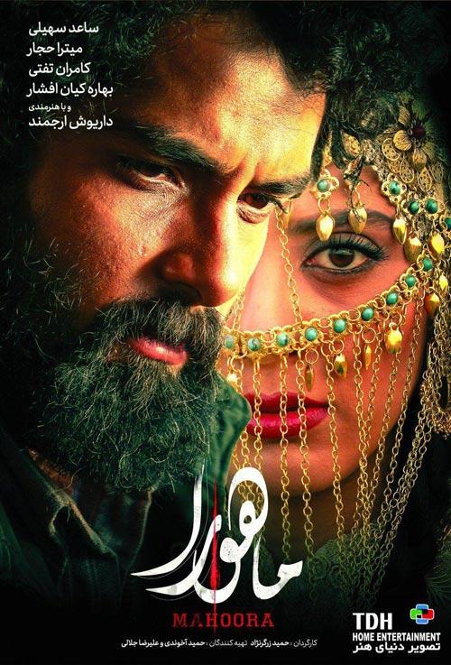 Mahoor دانلود فیلم ماهورا