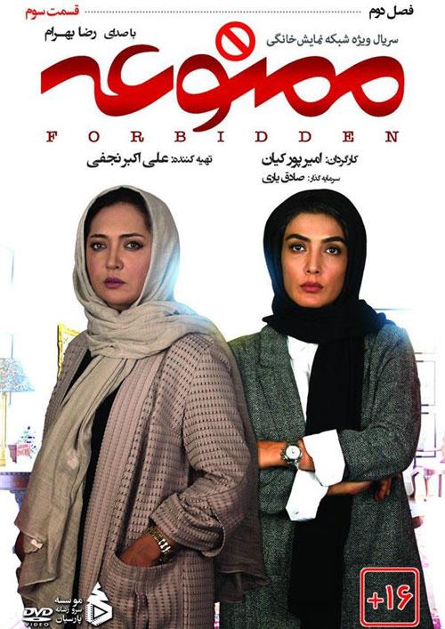 Mamnooe-S02E03 دانلود سریال ممنوعه فصل دوم قسمت سوم