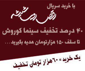 Raghs-Rooye-Shishe دانلود قسمت سوم سریال رقص روی شیشه