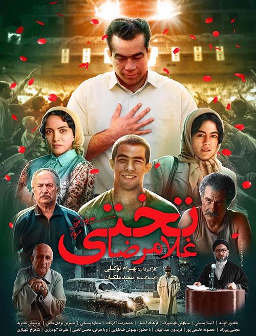 Takhti دانلود فیلم غلامرضا تختی