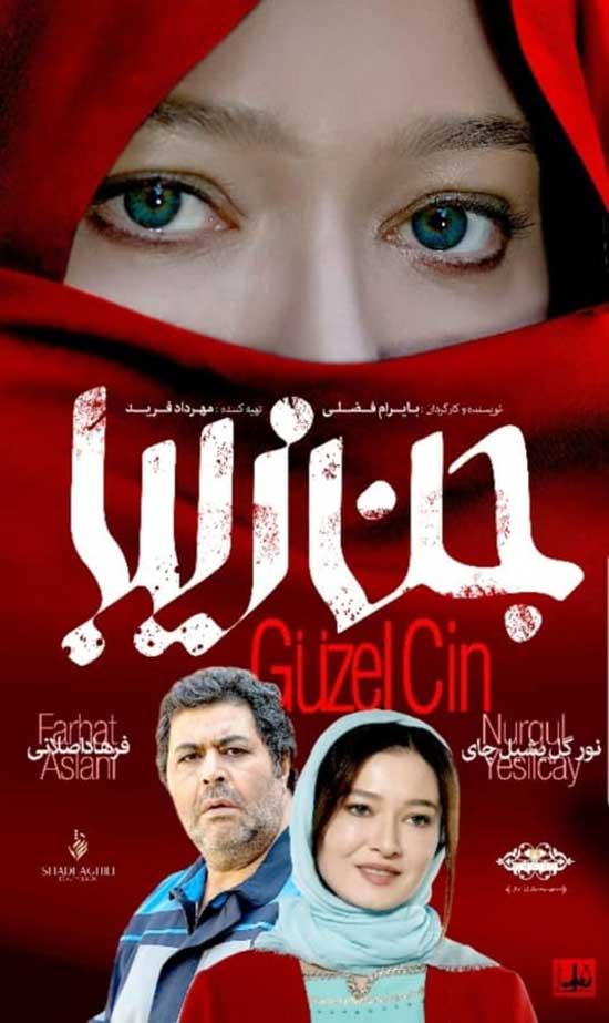 jen-ziba-Cover دانلود فیلم جن زیبا