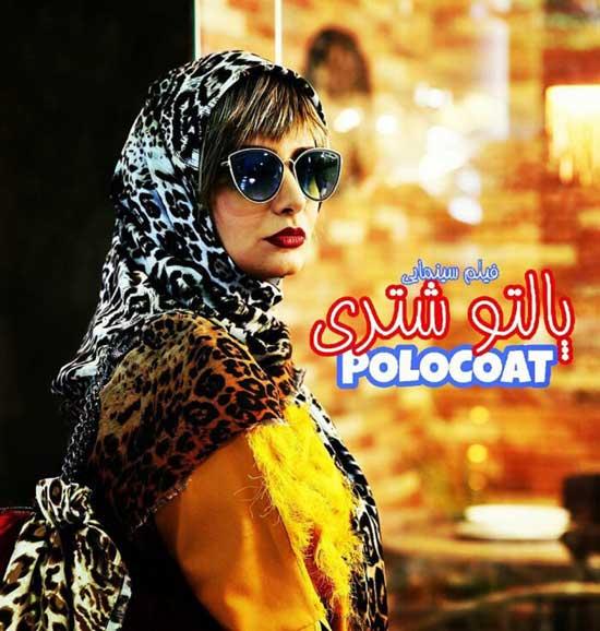 palto-shotori-Cover دانلود فیلم پالتو شتری