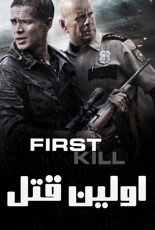 First-Kill-2017 دانلود فیلم First Kill 2017 با دوبله فارسی