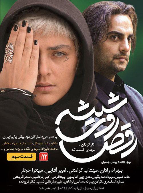 Raghs_Rooye_Shishe_03 دانلود قسمت سوم سریال رقص روی شیشه