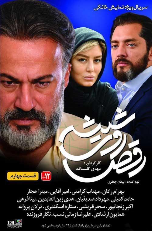 Raghs_Rooye_Shishe_04 دانلود قسمت چهارم سریال رقص روی شیشه