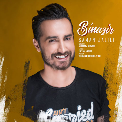 Saman-Jalili-Binazir دانلود آهنگ سامان جلیلی به نام بینظیر