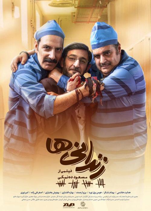 Zendaniha دانلود فیلم زندانی ها